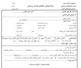 مشاور مالیات در تبریز