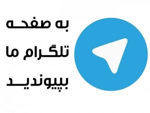کانال تلگرام حسابداری تبریز
