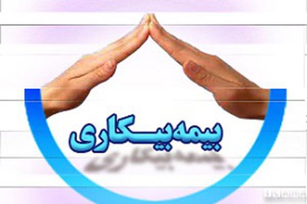 بیمه بیکاری شرایط و قانون حسابداری در تبریز