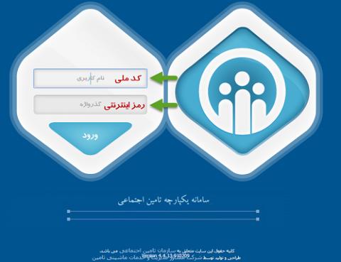 سامانه-اینترنتی-بیمه