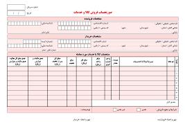 فاکتور رسمی مورد تایید دارایی