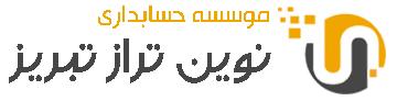 حسابداری تبریز|آموزش حسابداری|حسابرسی تبریز|نرم افزارحسابداری|موسسه حسابداری نوین تراز