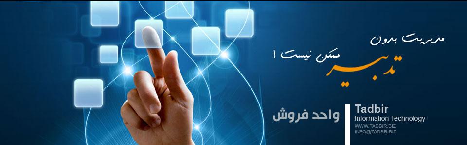 واحد فروش نرم افزار تدبیر در تبریز