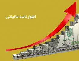 اظهارنامه مالیاتی تبریز