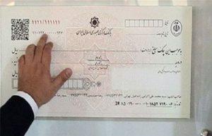 چک صیادی در تبریز حسابداری حسابرسی