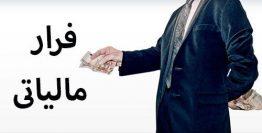 کارتهای بازرگانی اجارهای، مهمترین عامل فرار مالیاتی در استان