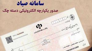 چک صیادی در تبریز