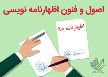 ezharname اظهارنامه تبریز