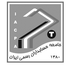 حسابداری حسابرسی کارآموزی تبریز