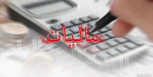 tax tabriz